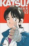 KATSU! (9) (少年サンデーコミックス)
