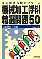 技能検定1・2級 機械加工(学科)精選問題50 (技能研修&検定シリーズ)