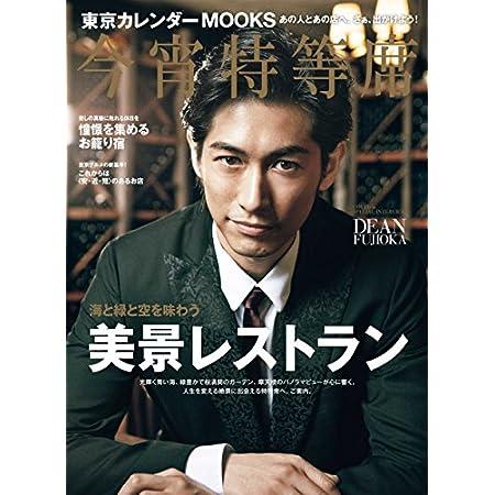 今宵特等席 (東京カレンダーMOOKS)