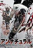 アンナチュラル[DVD]