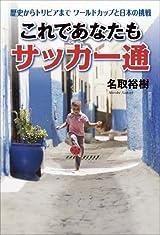 歴史からトリビアまで ワールドカップと日本の挑戦