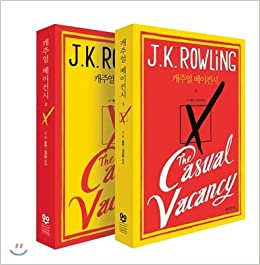 the casual vacancy korean translation version 12 book