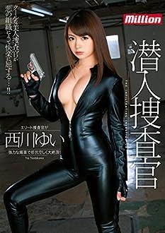 潜入捜査官 西川ゆい / million(ミリオン) [DVD]