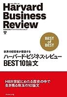 ハーバード・ビジネス・レビューBEST10論文―世界の経営者が愛読する