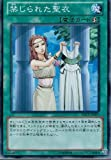 遊戯王カード 【禁じられた聖衣】【スーパー】 ABYR-JP062-SR ≪アビス・ライジング≫