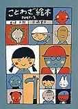 ことわざ絵本〈PART‐2〉
