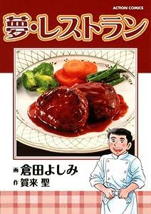 夢・レストラン (アクションコミックス)