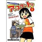 アシスタント!! 1 (まんがタイムコミックス)