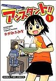 アシスタント!! 1 (まんがタイムコミックス) (まんがタイムコミックス)