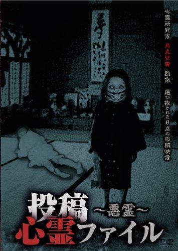 投稿心霊ファイル~悪霊 続~ [DVD]
