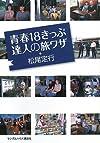 青春18きっぷ達人の旅ワザ