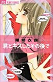 君とキスしたその後で (フラワーコミックス)