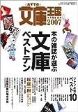 おすすめ文庫王国2007年度版