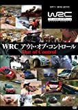 WRCアウト・オブ・コントロール [DVD]