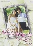 """""""リーダー・ヒョンジュンの""""私たち結婚しました-コレクション- Vol.3 ~カットシーン集~ [DVD]"""
