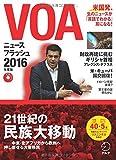 CD付 VOAニュースフラッシュ2016年度版 (ダウンロードサービス付)