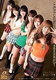 MAX GIRLS 25 制コレ×FUCK [DVD]