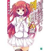 精霊使いの剣舞11 精霊王暗殺 (MF文庫J)