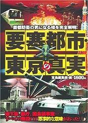 要塞都市・東京の真実