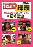 NHK伝える極意〈1〉書く極意―達人に学ぶコミュニケーション