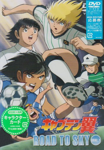 キャプテン翼 ROAD TO SKY GOAL.1 [DVD]