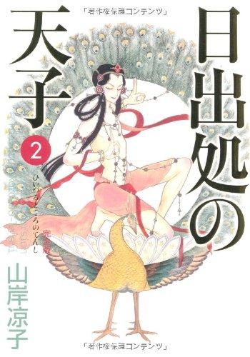 日出処の天子 〈完全版〉/第2巻( 全7巻) (MFコミックス ダ・ヴィンチシリーズ)