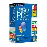 いきなりPDF/STANDARD Edition Ver.2