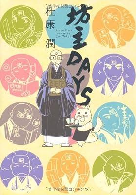 坊主DAYS (ウィングス・コミックス・デラックス)