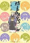 坊主DAYS (1) (ウィングス・コミックス)