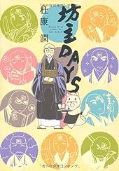 坊主DAYS (1)