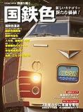 国鉄色―新しいカテゴリー新たな価値! (COSMIC MOOK 鉄道を撮る)