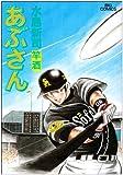 あぶさん 93 (ビッグコミックス)