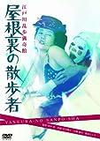 �����������Ĵ�ۡ������λ���� [DVD]