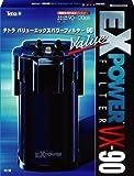 テトラ (Tetra) バリューEXフィルター VX-90