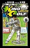 KING GOLF 9 (少年サンデーコミックス)