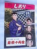 1959年東映作品しおり 若櫻千両槍 B5サイズ・2つ折りタイプ 東千代之介 里見浩太郎 大河内傳次郎 映画パンフレット・兼用
