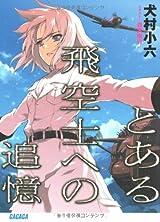 シリーズ新作「とある飛空士への夜想曲」が上下巻で刊行