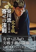 完全版 谷川流寄せの法則 (将棋連盟文庫)