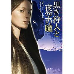 黒き狩人と夜空の瞳 サイ=チェンジリングシリーズ [Kindle版]