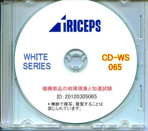 文献調査資料CD-R 機構部品の故障現象と加速試験 [CD-ROM]