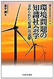 環境問題の知識社会学―歪められた「常識」の克服 (叢書・現代社会のフロンティア)