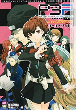 ペルソナ3ポータブル 4コマKINGDOM ガールズサイド 1 (アクションコミックス) (アクションコミックス KINGDOMシリーズ)