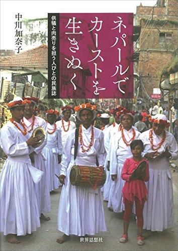 ネパールでカーストを生きぬく—供犠と肉売りを担う人びとの民族誌