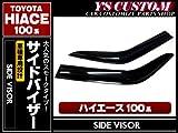 ★ハイエース100系 スポーツタイプ サイドバイザー 2枚★/ドアバイザー スモーク エアロ
