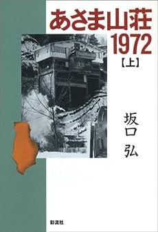 あさま山荘1972〈上〉
