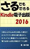 さるでもできるKindle電子出版: 10冊以上のKindle本を出版した筆者が、ロイヤリティ受取の銀行選びから、キンドルに最適なファイル作成まで、電子出版に必要な情報をすべて公開!