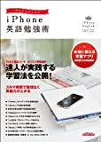 今日からはじめる! iPhone英語勉強術 (エスカルゴムック) [ムック] / 日本実業出版社 (編集); 日本実業出版社 (刊)