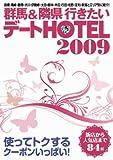 群馬&隣県 行きたいデートHOTEL2009年版