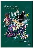 aobozu TOUR 2015 〜時計仕掛けのミシン〜 at 渋谷公会堂 [DVD]
