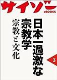日本一過激な宗教学3――宗教と文化